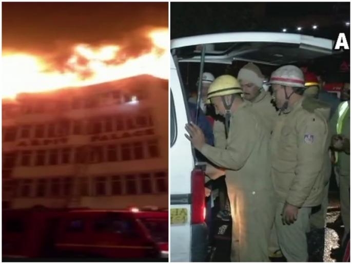 Fire in a hotel Karol Bagh Delhi live news updates | दिल्ली: करोलबाग के होटल में लगी भीषण आग पर काबू, अब तक 17 लोगों की मौत