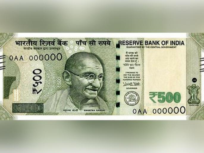 Government will print five times more note to tackle cash crunch | ATM Cash Crunch: सरकार पहले से पांच गुना ज्यादा छापेगी पांच सौ के नोट