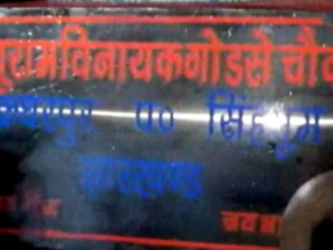 Jharkhand: name of the Chowk named Nathuram Godse is on the demand of placing   झारखंड: चक्रधरपुर में चौक का नाम नाथूराम गोडसे रखने की मांग पर मचा बवाल, जांच में जुटा प्रशासन