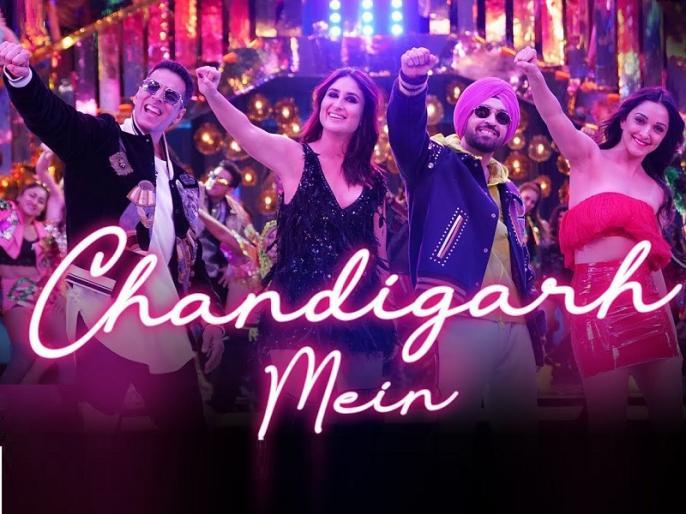 'Good Newwz' Chandigarh Mein Song Released Akshay, Kareena, Diljit, Kiara Badshah, Harrdy, Lisa, Asees, Tanishk   'Good Newwz' Chandigarh Mein Song: 'गुड न्यूज' का पहला धमाकेदार गाना रिलीज, करीना-कियारा का दिखा सिजलिंग अवतार