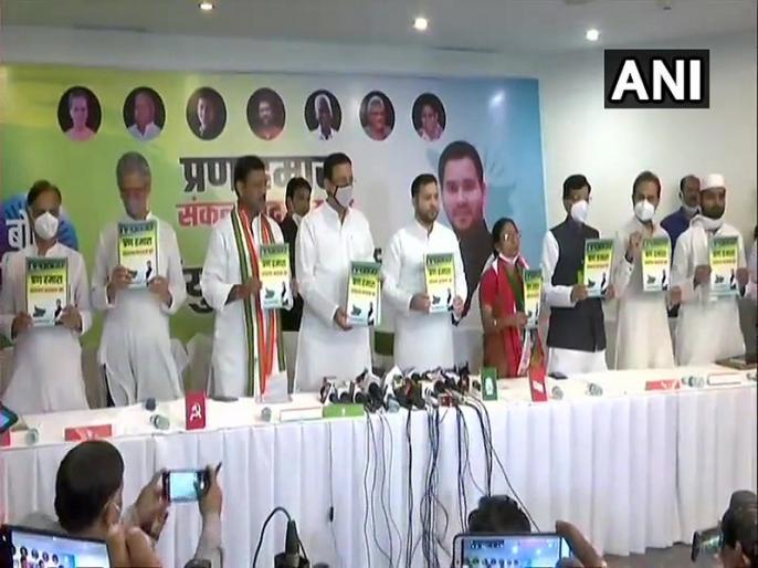 Bihar assembly elelctions: '10 youths from employment to farmer debt waiver', here Mahagathbandhan manifesto | बिहार चुनाव: 10 लाख नौजवानों को रोजगार से लेकर किसान कर्ज माफी तक, पढ़ें महागठबंधन ने संकल्प पत्र में क्या-क्या किए वादे