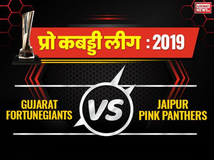 PKL 2019, Gujarat Fortune Giants vs Jaipur Pink Panthers Live Update Live Score Updates and streaming   PKL 2019, Gujarat vs Jaipur: जयपुर पिंक पैंथर्स ने गुजरात फॉर्च्यूनजायंट्स को 22-19 से हराया