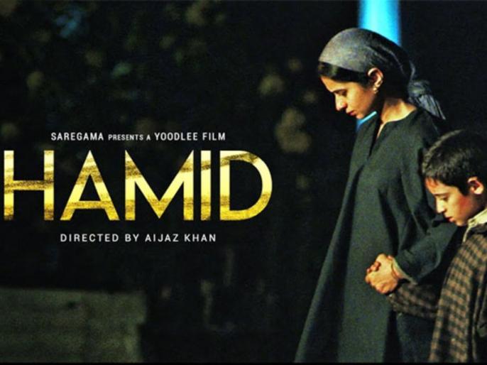hamid releases on 1 march 2019 directed by aijaz khan | इस दिन रिलीज होगी एजाज खान की फिल्म 'हामिद', जानिए क्या है मूवी में खास?