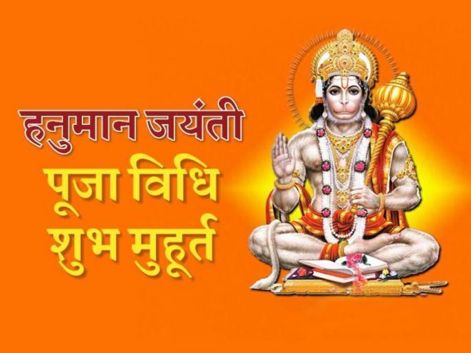 Hanuman Jayanti 2021: Puja Shubh Muhurta Bajrang Bali and bhog offerings   Hanuman Jayanti 2021: बजरगं बली की किस मुहूर्त में आज नहीं करें पूजा, किन चीजों का हनुमान जी को लगाएं भोग, जानिए