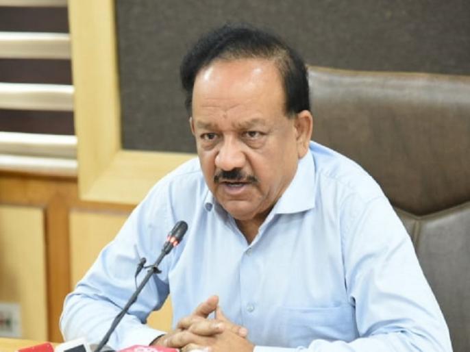 Health Minister Harsh Vardhan says draw for selection of NMC members will come out on October 14 | स्वास्थ्य मंत्री हर्षवर्धन ने बताया- NMC सदस्यों के चयन के लिए 14 अक्टूबर को निकलेगा ड्रॉ