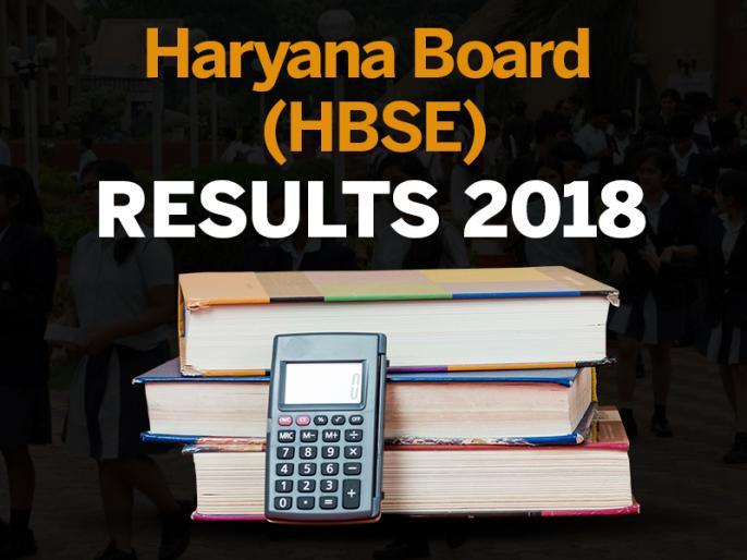 HBSE SSE/HSE Results 2018: HBSE class 10th Result HBSE class 12th Result 2018 coming soon on bseh.org.in | HBSE SSE/HSE Results 2018: हरियाणा बोर्ड 10वीं/12वीं के छात्रों के लिए बड़ी खबर, जानें कब आएंगे नतीजे, यहां देखें