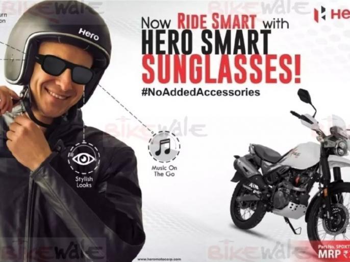 Hero Smart Sunglasses with Bluetooth connectivity launched at Rs 2,999 | बाइक के बाद अब हीरो ने उतारे स्मार्ट सनग्लासेज, मिल रहे हैं ये जबरदस्त फीचर्स