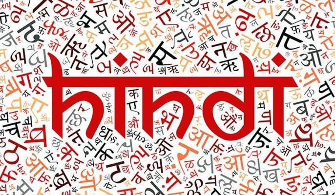 September 14 in history: Hindi got the status of official language, Microsoft made Windows ME Launched | इतिहास में 14 सितंबरःहिंदी को मिला राजभाषा का दर्जा,माइक्रोसॉफ्ट ने विंडोज एम.ई. लांच किया