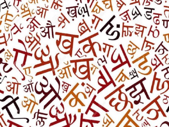 mother tongue day 21 February mother tongue is our Culture | राजेश कुमार यादव का ब्लॉग: संस्कृति की पहचान है मातृभाषा