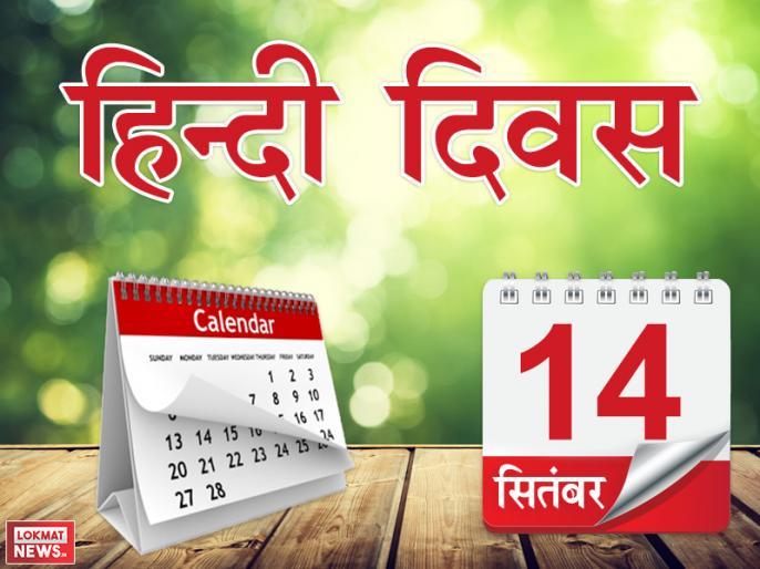 Hindi Diwas 2019 : Why is hindi diwas celebrated on 14th september, know history | क्या आप जानते हैं 14 सितंबर को ही क्यों मनाया जाता है हिन्दी दिवस?
