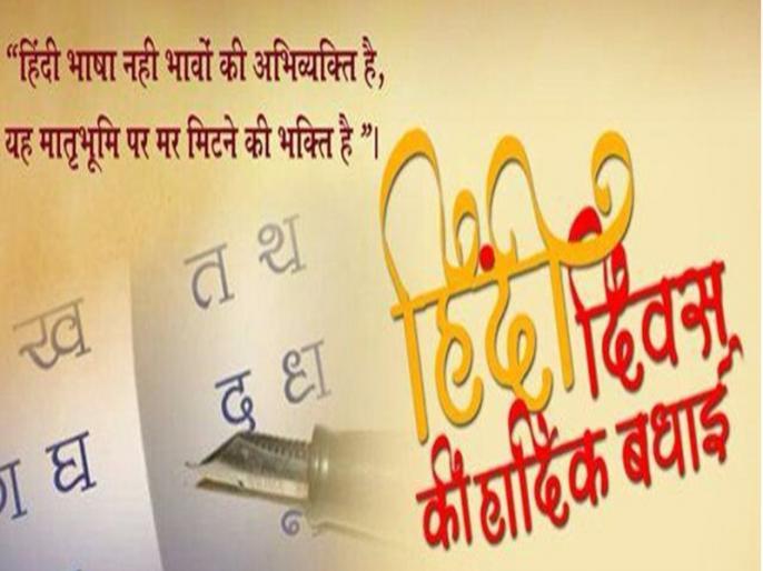 Hindi Diwas 2018ः whatsapp messages images wishes quotes in hindi | Hindi Diwas 2019: हिन्दी में दें अपने खास लोगों को बधाई, भेजें ये WhatsApp SMS