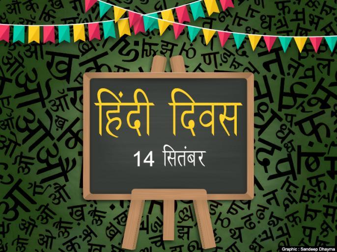 Is hindi queen or servant | हिंदी महारानी है या दासी!