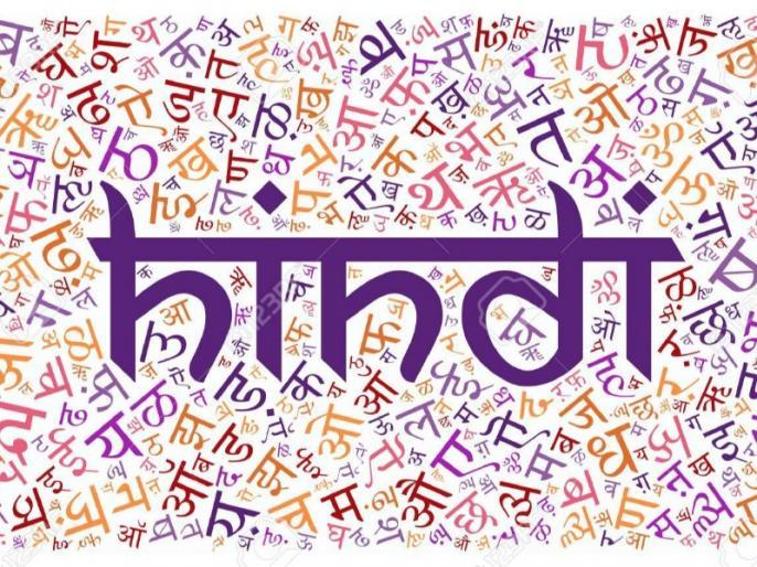These shades of English do not just finish existence of Hindi | Blog: अंग्रेजी की ये शान कहीं हिंदी के अस्तित्व को ही ना खा जाए