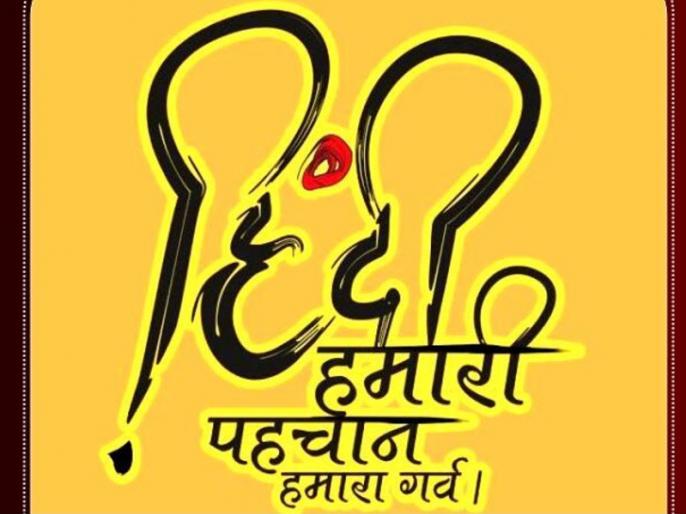 Add the feeling of self respect with Hindi diwas 2019 | गिरीश्वर मिश्र का ब्लॉग: हिंदी के साथ जोड़ें स्वाभिमान की भावना