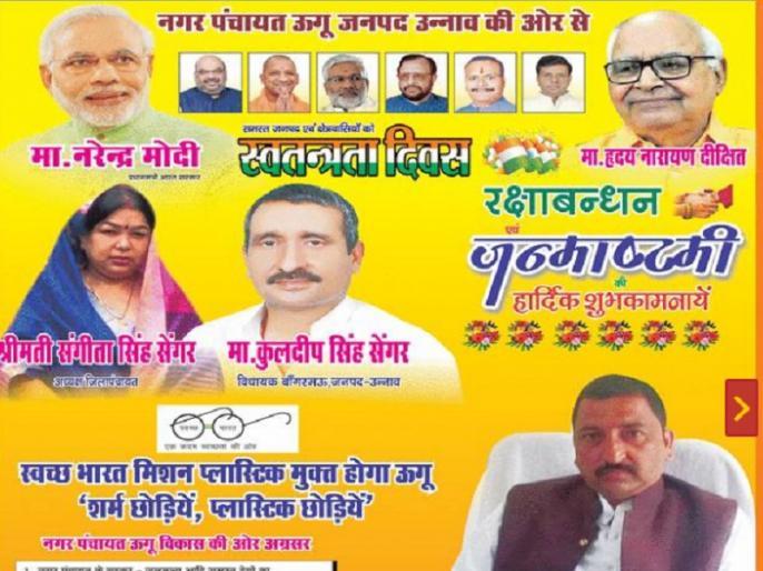 Unnao rape accused MLA Kuldeep Singh Sengar seen in Independence Day greetings published | उन्नाव रेप आरोपी विधायक कुलदीप सिंह सेंगर का अखबार में फुल पेज विज्ञापन, पीएम मोदी व शाह की तस्वीर भी साथ में