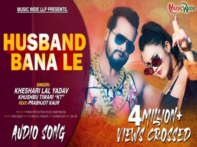 Khesari Lal Yadav and Khushbu Tiwari Husband Bana Le Bhojpuri New Song viral | VIDEO: सोशल मीडिया पर ट्रेंड कर रहा खेसारी लाल यादव का नया गाना 'हसबैंड बना ले', मिल चुके हैं लाखों व्यूज