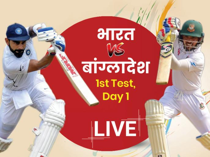 Ind vs Ban, 1st Test, Day-1 Live Score Update, Live Streaming and commentary from Holkar Stadium Indore | Ind vs Ban, 1st Test, Day-1: पहले दिन का खेल खत्म, भारतीय टीम ने एक विकेट गंवाकर बनाए 86 रन