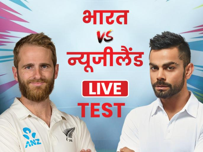 India vs New Zealand 1st Test Day 3 live score update full scorecard match highlights commentary live blog in hindi | Ind vs NZ, 1st Test, Day-3: तीसरे दिन का खेल खत्म, भारत ने दूसरी पारी में बनाए 144/4