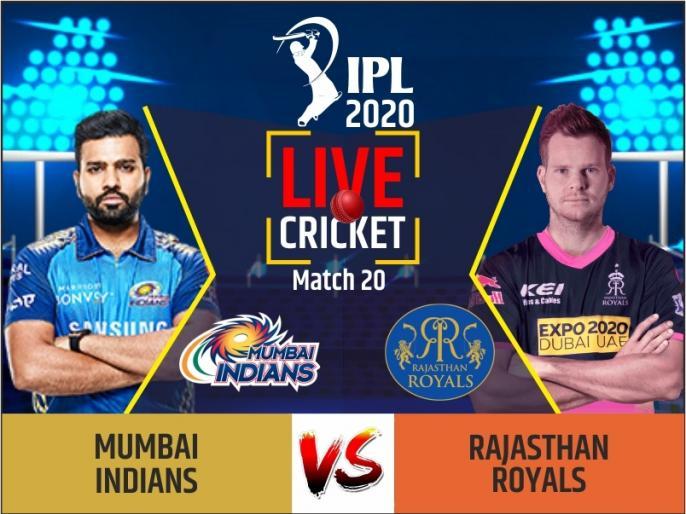 IPL 2020, Mumbai Indians vs Rajasthan Royals, Live Score Updates: | IPL 2020, MI vs RR: मुंबई इंडियंस फिर से टॉप पर, राजस्थान को 57 रनों से रौंदा
