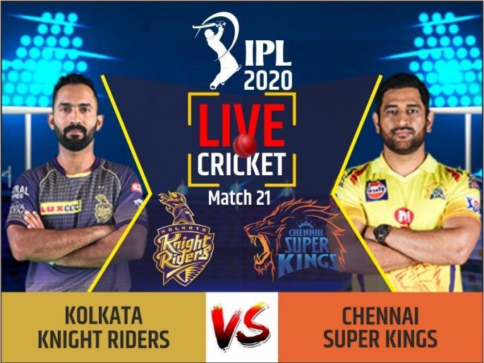 IPL 2020, Kolkata Knight Riders vs Chennai Super Kings, Live Score Updates:   IPL 2020, KKR vs CSK: चेन्नई को मिली सीजन की चौथी हार, केकेआर ने 10 रन से जीता मैच