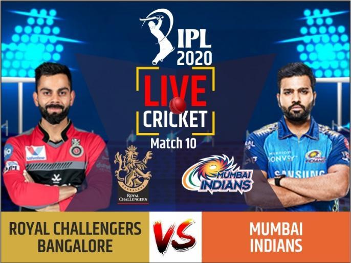 IPL 2020, Royal Challengers Bangalore vs Mumbai Indians, Live Score Updates:   IPL 2020, RCB vs MI: पोलार्ड-ईशान की मेहनत पर फिरा पानी, आरसीबी ने सुपर ओवर में जीता मैच