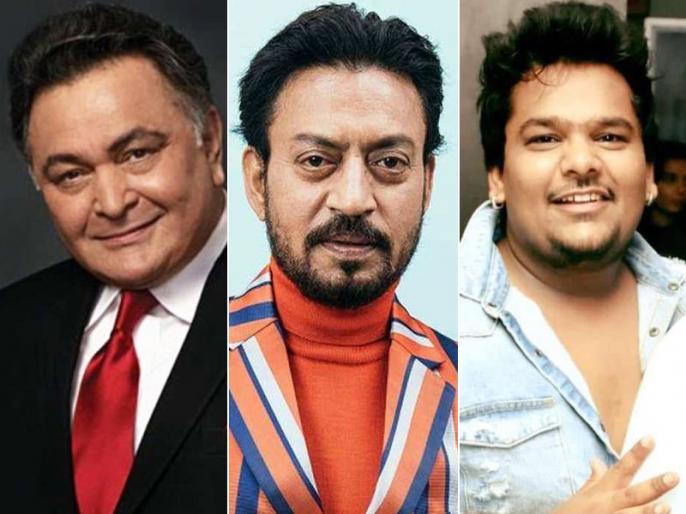from irrfan khan to rishi kapoor 10 celebrity death in just 34 day see full list | बॉलीवुड के लिए 2020 हो रहा है काल साबित, इरफान से लेकर ऋषि तक- 34 दिनों में 10 सेलेब्स कह चुके दुनिया को अलविदा