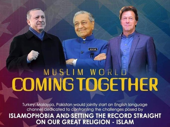 Pakistan, Turkey and Malaysia, together with the launch of Islamic TV channel: Pak PM Imran Khan | साथ आए पाकिस्तान, तुर्की और मलेशिया, शुरू करेंगे इस्लामी टीवी चैनलः पाक पीएम इमरान खान