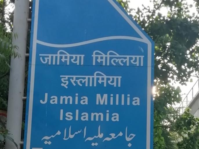 Article 370: Meeting between govt officials and Kashmiri students canceled: Jamia Millia Islamia | अनुच्छेद 370: ईद पर जामिया में रखा गया भोज, कश्मीरी छात्रों ने कहा- राज्य-प्रायोजित समारोहों का हिस्सा नहीं बनेंगे