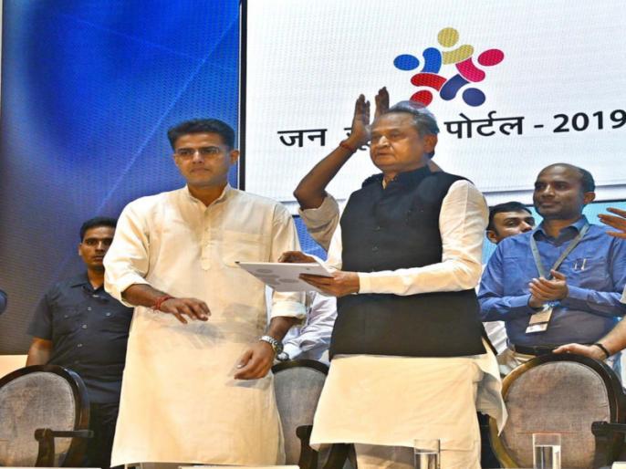 rajasthan government launched jan soochna portal   राजस्थान सरकार ने शुरू किया जन सूचना पोर्टल, सीएम गहलोत ने कहा- जवाबदेही का मॉडल स्टेट बनेगा राजस्थान