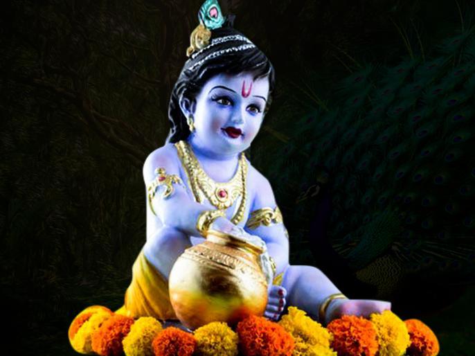 krishna janmashtami 2018 celebrations and about interesting facts | जन्माष्टमी: बालगोपाल के स्वागत का पर्व