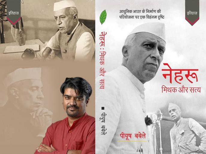 piyush babele book on jawaharlal Nehru review by amit pandey | नेहरू मिथक और सत्य: भारत के पहले प्रधानमंत्री के पक्ष में जोरदार जिरह करती एक किताब