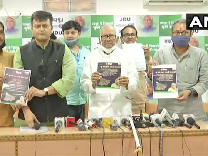 Bihar assembly elections 2020JD (U) releases manifesto nitish kumar bjp nda   Bihar assembly elections 2020: भाजपा के बाद जदयू ने जारी कियाघोषणापत्र, युवा और रोजगार पर फोकस, देखिए लिस्ट