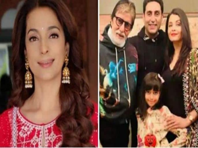 Amitabh Bachchan Abhishek Ayurveda jaldi theek ho jaayenge Juhi Chawla fans troll her tweet | अमिताभ बच्चन के स्वस्थ होने की कामना कर बुरी फंसी जूही चावला, यूजर्स ने सोशल मीडिया पर लगा दी क्लास
