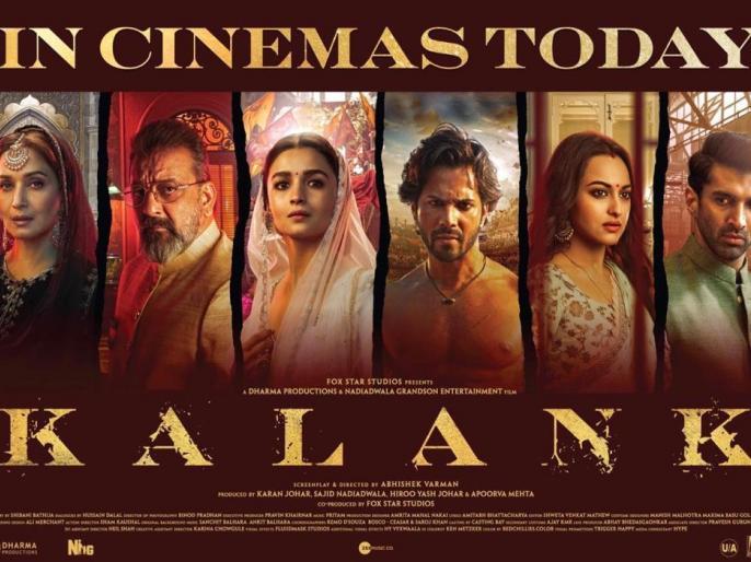 kalank movie critics review alia bhatt, varun dhawan starrer kalank movie review in hindi   Kalank Movie Review: 'कलंक' में सिर्फ सेट की भव्यता, जानें क्या कहते हैं फिल्म क्रिटिक्स और कितने मिले स्टार