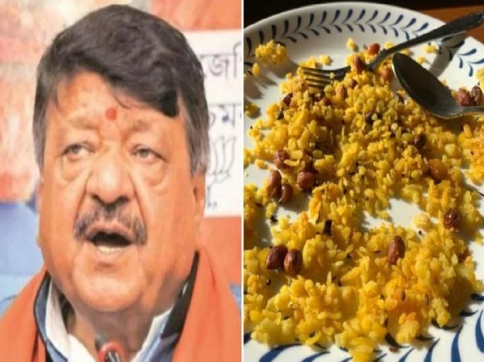 BJP leader Kailash Vijayvargiya calls workers Bangladeshi for eating Poha Twitter troll see reaction | कैलाश विजयवर्गीय के 'बांग्लादेशी खाने' वाले बयान के बाद ट्रेंड हुआ #Poha, यूजर्स बोले- 'बच गए हम उपमा खाते हैं, CAA-NRC में पोहा टेस्ट लागू'
