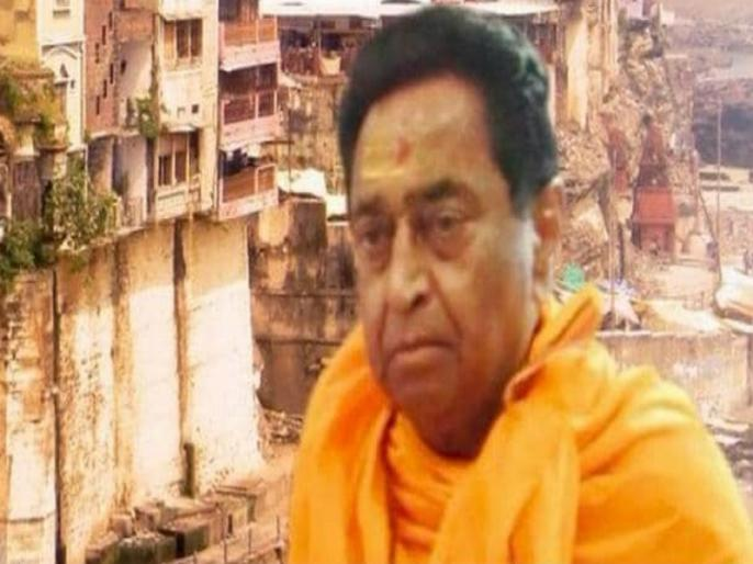 Kamal Nath's New 'Bhagwa' Look change Twitter DP says Ram mandir dream true due to Rajiv Gandhi | ट्विटर पर 'भगवाधारी' हुए कमलनाथ, कहा- 'राजीव गांधी के कारण ही राम मंदिर का सपना साकार हो रहा है'