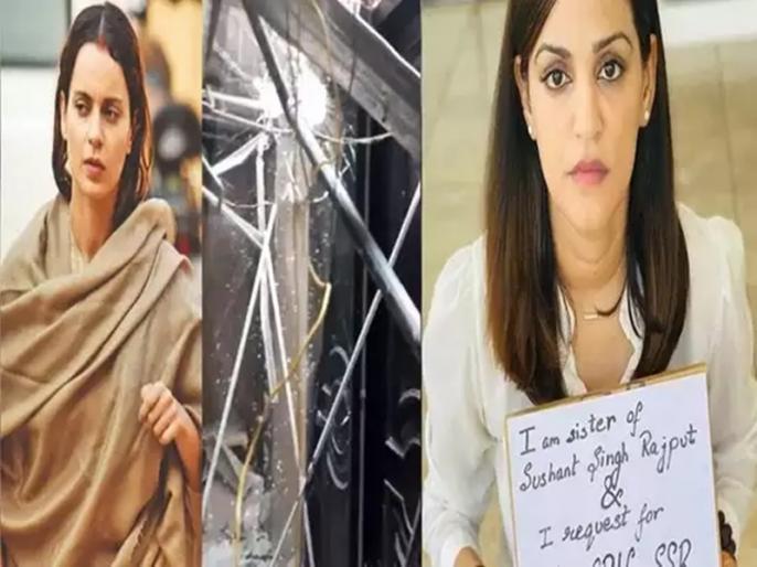 Sushant Singh Rajput sister Shweta appalled at demolition of Kangana Ranaut office | 'हे भगवान, ये किस तरह का गुंडाराज है? गुंडाराज नहीं रामराज्य चाहिए', कंगना रनौत से हो रहे दुर्व्यवहार पर फूटा सुशांत सिंह राजपूत की बहन का गुस्सा