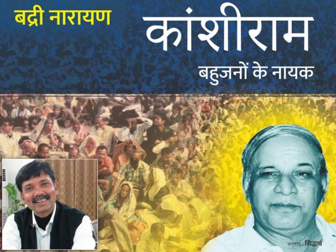 Book Review Kanshiram: Leader Of The Dalits | कांशीराम कहते थे कि आंबेडकर ने किताबों से सीखा, लेकिन मैंने अपने जीवन और लोगों से सीखा