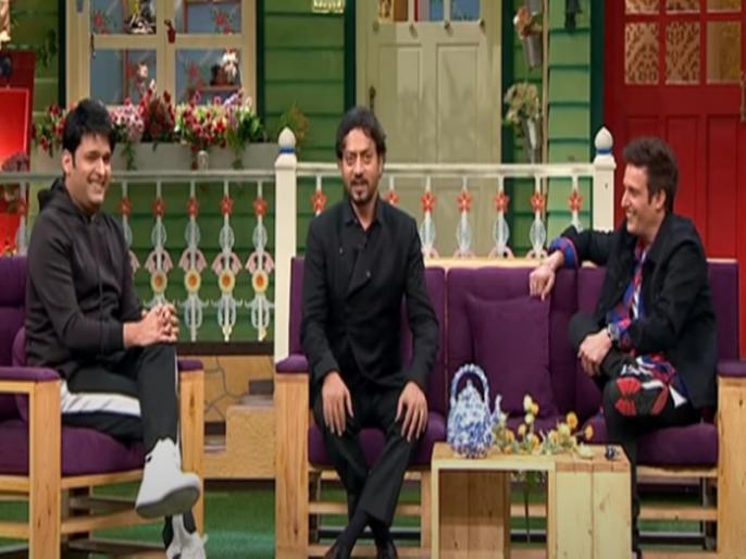 irrfan khan share his first earning on kapil show video viral on social media | VIDEO: इरफान खान को सिर्फ 300 रुपये मिली थी पहली कमाई, कपिल शर्मा के शो में बताया था पूरा वाकया
