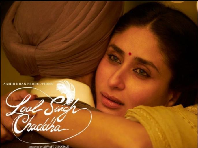 poster of laal singh chaddha featuring kareena kapoor khan | First Look : वैलेंटाइंस डे पर रिलीज हुआ 'लाल सिंह चड्ढा' का करीना कपूर का लुक, दिखा रोमांटिक अंदाज