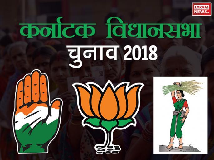 Karnataka Assembly Election 2018 4 congress mla who are allegedly in touch with bjp | कांग्रेस के ये 4 MLA हैं शक के घेरे में, दो विधान सभा नहीं पहुंचे, दो शपथ लेकर हुए 'गायब'