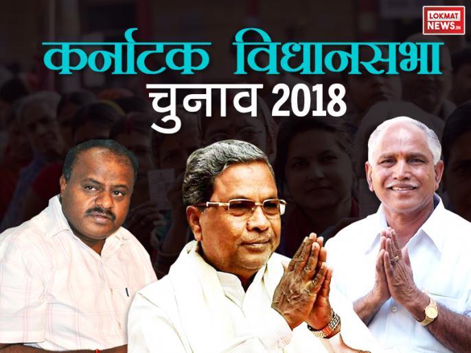 Karnataka Assembly Election 2018 Live Updates BJP Congress JDS all are trying their luck | कर्नाटक: सुबह 9 बजे मुख्यमंत्री पद की शपथ लेंगे बीएस येदियुरप्पा, आधी रात सुप्रीम कोर्ट पहुंची कांग्रेस