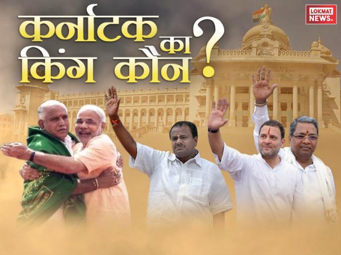 Opinion on Karnataka Political crisis, Values are dying politics winning   राजनीतिः कर्नाटक के नाटक का अंत तो तय है? सिद्धांत हारेंगे, सियासत जीत जाएगी!