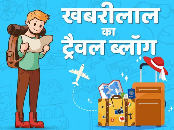 Goa Trip, Never go in August month | अगस्त में गोवा यात्राः गलती से भी ना करें ये मिस्टेक