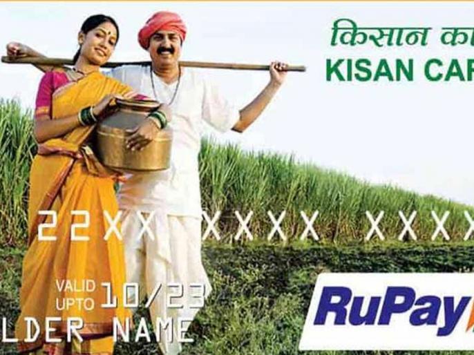 Kisan Credit Card (KCC)?; How to apply online for it; Check Eligibility, Process & Features | Kisan Credit Card: कहां मिलेगा-कैसे मिलेगा, कितने साल के लिए होता है वैलिड, यहां जानें पूरी डिटेल