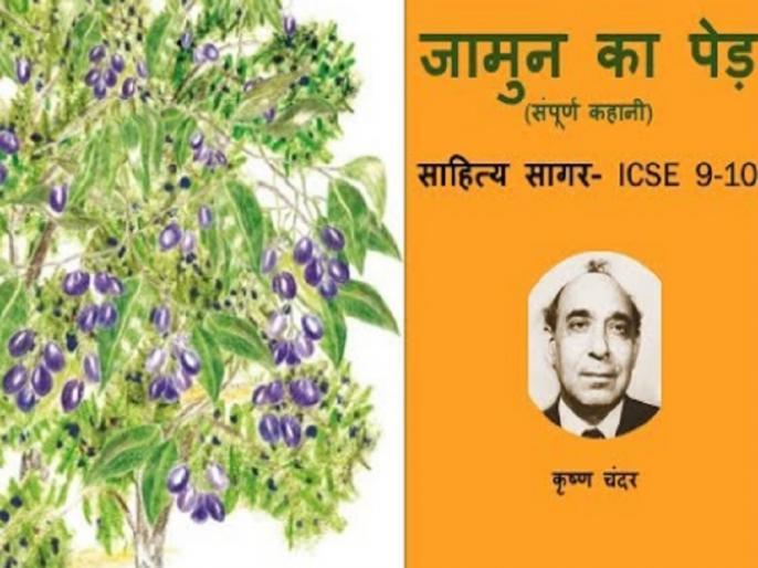 Krishna Chandars story jamun ka ped removed from ICSE syllabus, read full story here | कृष्ण चंदर के 'जामुन का पेड़' कहानी को ICSE सिलेबस से हटाया गया, क्या है इसके पीछे की वजह और क्या है पूरी कहानी, पढ़ें
