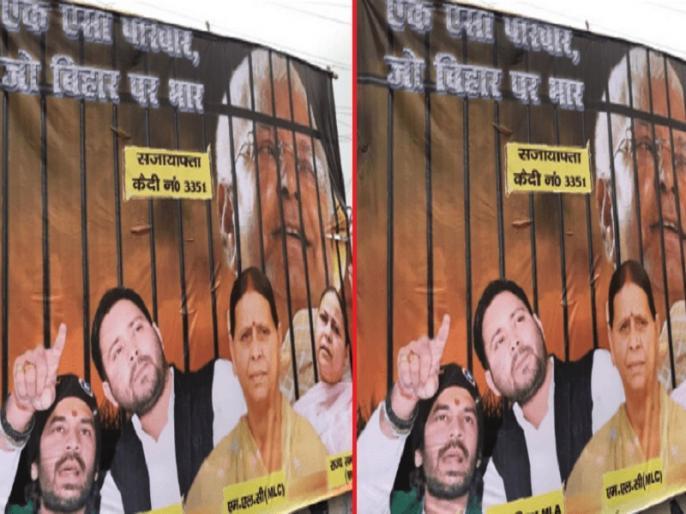 Bihar Assembly election 2020 poster war JDU attacked Lalu Yadav family | बिहार में चुनाव से पहले पोस्टर वार, JDU का लालू परिवार पर हमला, लिखा- 'एक ऐसा परिवार, जो बिहार पर भार'