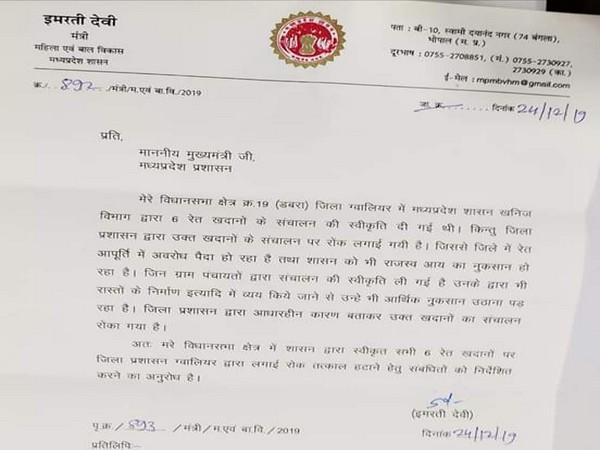 Madhya Pradesh Minister writes letter to CM Kamal Nath to lift ban on sand mines | मध्य प्रदेश: रेत खनन से प्रतिबंध हटाने को लेकर मंत्री ने सीएम कमलनाथ को लिखी चिट्ठी, भाजपा ने लगाया ये आरोप