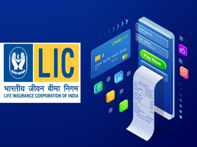 LIC online payment in hindi lic premium online payment lic premium calculator | LIC Premium Payment: एलआईसी का प्रीमियम ऑनलाइन जमा करें, कोरोना में नहीं निकलना होगा घर से बाहर
