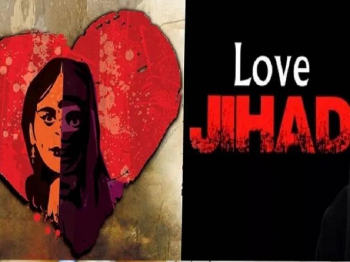 Uttar Pradesh to bring ordinance non-BJP state govts slam 'love jihad' law | लव जिहादपर एक बार फिर सियासत, भाजपा-कांग्रेस में छिड़ी जुबानी जंग